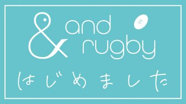 &rugby、はじめました。