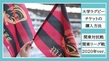 関東大学ラグビー チケットの購入方法【2020年ver.】