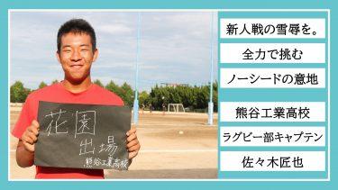 だから熊谷でラグビーすることを選んだ【vol.3 熊谷工業高校】