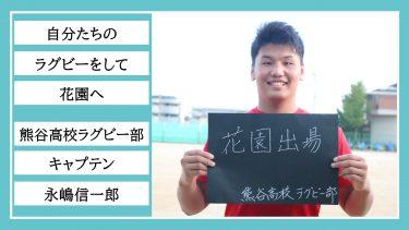 だから熊谷でラグビーすることを選んだ【vol.2 熊谷高校】
