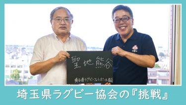 熊谷を聖地に。埼玉県ラグビー協会の挑戦
