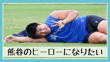 熊谷のヒーローになりたい