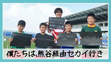 だから熊谷でラグビーすることを選んだ【vol.1 田留家】
