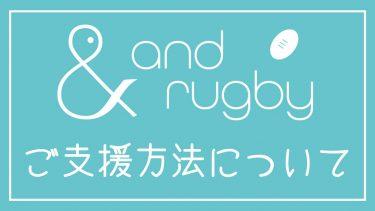 &rugbyご支援のお願い
