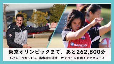 262,800分に懸ける覚悟<女子セブンズ日本代表の挑戦>