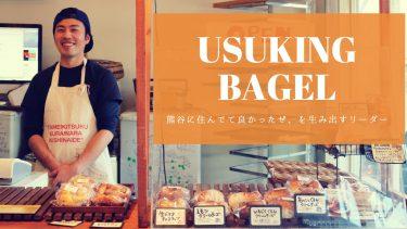 熊谷に住んでて良かったぜを生みだすリーダー|USUKING BAGEL 臼杵健
