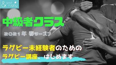 【2021春シーズン】中級者クラス &rugbyと学ぶラグビー