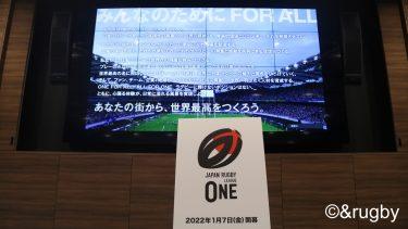 JAPAN RUGBY LEAGUE ONE/ジャパンラグビーリーグワン、誕生
