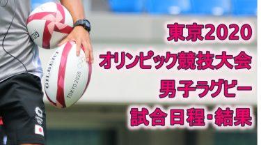 東京2020オリンピック 試合スケジュールと結果|ラグビー(男子)
