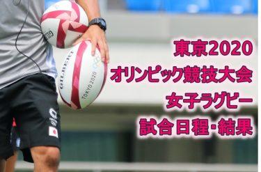 東京2020オリンピック 試合スケジュールと結果|ラグビー(女子)