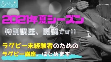 【7月3日】2021夏・特別講座|ラグビー勉強会