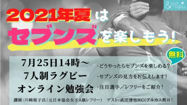&rugbyと学ぶラグビー勉強会 2021夏【セブンズ篇】