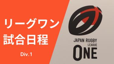 【2022年シーズン】リーグワン 試合スケジュールとチケット発売日程 Div.1